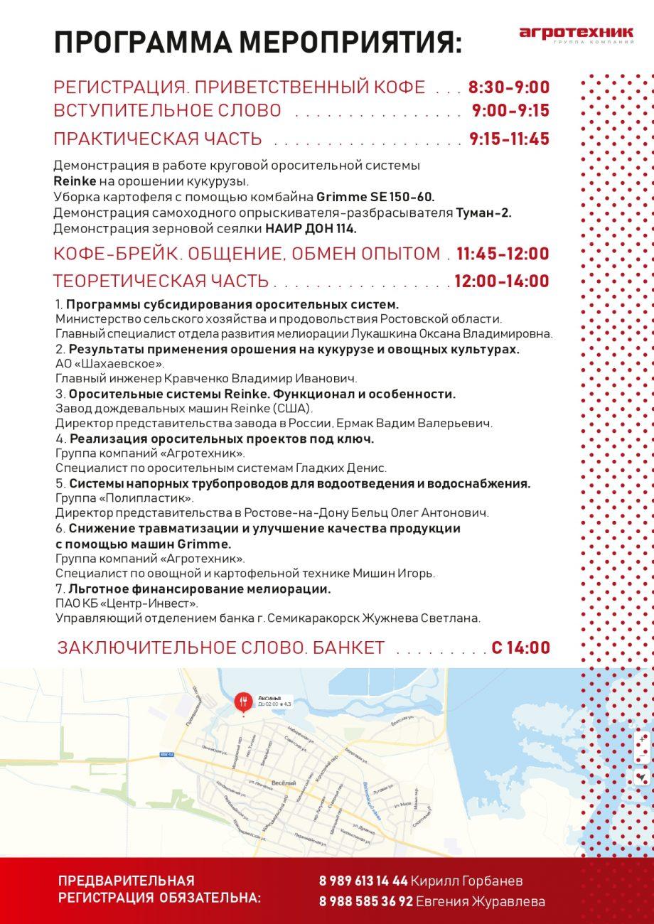 День поля на базе хозяйства АО «Шахаевское»