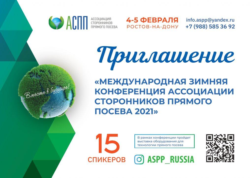Международная зимняя конференция Ассоциации сторонников прямого посева