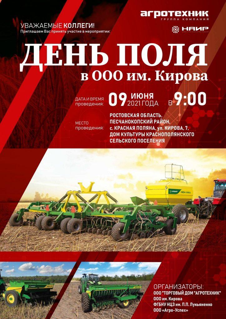День поля в ООО им. Кирова